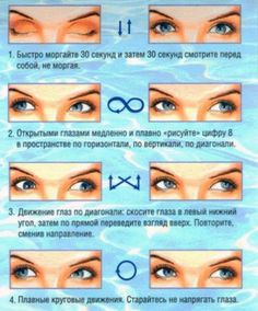 Очень хороший рецепт от болезней глаз предлагаю. Он помогает полностью излечить такие заболевания глаз, как глаукома, катаракта, слезоточивость, близорукость, дальнозоркость и т. д. Рецепт простой и у...