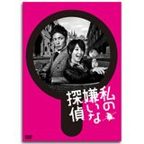 「私の嫌いな探偵」DVD-BOX