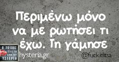 Περιμένω μόνο να με ρωτήσει τι έχω. Τη γάμησε Funny Status Quotes, Funny Greek Quotes, Funny Statuses, Sarcastic Quotes, Humorous Quotes, Best Quotes, Life Quotes, Greek Memes, General Quotes