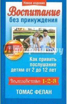 Томас Фелан - Воспитание без принуждения обложка книги Mental Development, Kids Corner, Good To Know, Books To Read, Life Hacks, Crafts For Kids, Parenting, Education, Math