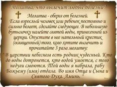 молитвы: 10 тыс изображений найдено в Яндекс.Картинках