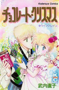 "Artwork from ""Chocolate Christmas"" series by manga artist & ""Sailor Moon"" creator Naoko Takeuchi."