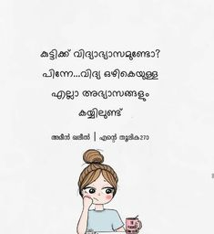 Fun Quotes, Best Quotes, Inspirational Quotes, Sleep Yoga, Funny Troll, Malayalam Quotes, Girly Attitude Quotes, Communism, Cute Images