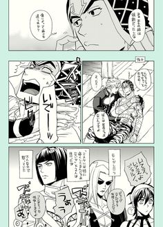 Jojo's Adventure, Jojo Bizzare Adventure, Jojo Parts, Online Manga, Jojo Bizarre, Fan Art, Shit Happens, Comics, Memes