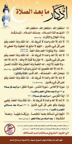 Islam Beliefs, Duaa Islam, Islamic Teachings, Islam Religion, Islam Muslim, Allah Islam, Islam Quran, Muslim Pray, Islamic Dua