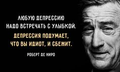 18мудрых цитат Роберта ДеНиро