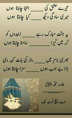 30 Ideas Quotes Inspirational Deep In Urdu For 2019 Motivational Quotes In Urdu, Sufi Quotes, Urdu Quotes, Poetry Quotes, Islamic Quotes, Quotations, Inspirational Quotes, Qoutes, Islamic Dua