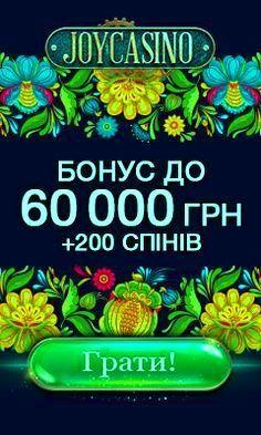 Казино онлайн украина играть на гривны приватбанк онлайн казино без паспорта