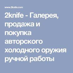 2knife - Галерея, продажа и покупка авторского холодного оружия ручной работы