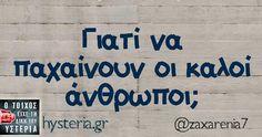 """38.4 χιλ. """"Μου αρέσει!"""", 487 σχόλια - Ο Τοίχος της Υστερίας (@hysteria_gr) στο Instagram: """"#zaxarenia7 #hysteria_gr"""" Greek Quotes, Funny Cartoons, True Words, Funny Photos, Jokes, Positivity, Humor, Sayings, Captions"""