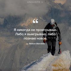 """Нельсон Мандела """"Я никогда не проигрываю. Либо я выигрываю, либо познаю новое."""" Photo by Wynand van Poortvliet / Unsplash"""