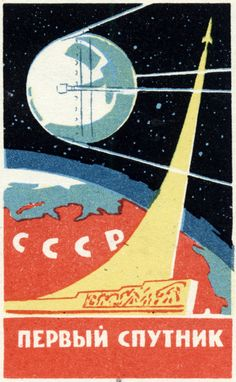 The early years of the soviet space program on matchbox 7/16: The first artificial satellite. Soviet matchbox cover, c1970.