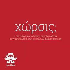Χωρσις Greek Quotes, Beach Photography, Cool Words, Funny Quotes, Jokes, Lol, Humor, Sayings, Happy