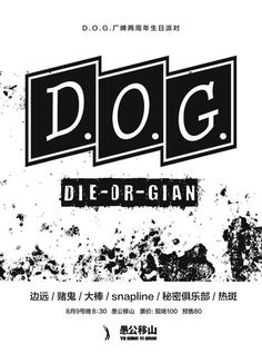 Some highlights from Beijing - Punk fans will love this. Independent Music, Beijing, Night Life, Highlights, Fans, How To Get, China, Pekin Chicken, Followers