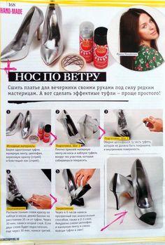 Переделка обуви от Космополитан Шоппинг