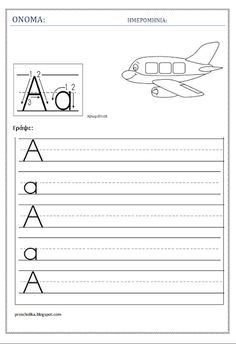 Ασκήσεις γραφής Letter Tracing Worksheets, Tracing Letters, Kindergarten Worksheets, Alphabet Writing, Greek Alphabet, Greek Writing, Learn Greek, Greek Language, Preschool Education
