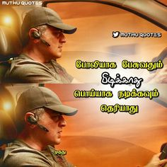 Tamil Love Quotes, Like Quotes, Actor Quotes, Actor Picture, Attitude Quotes, Cool Places To Visit, Advice, Actors, Thoughts