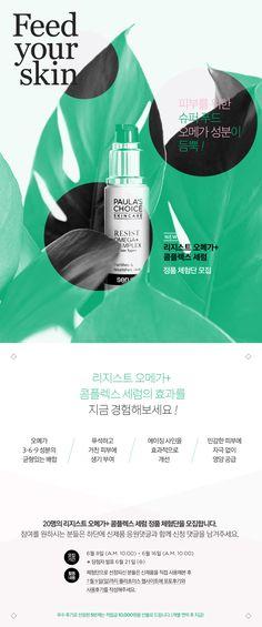 [paulaschoice] web event page design portfolio by. @chloe__seul 웹디자인 스킨케어 폴라초이스 이벤트페이지 상세페이지 디자인