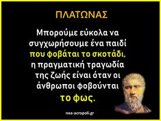 Greek Quotes, Book Quotes, Slogan, Sage, Philosophy, Literature, Words, Poster, Literatura