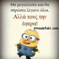 Σοφόν Funny Greek Quotes, Bff Quotes Funny, Funny Pins, Best Quotes, Life Quotes, Favorite Quotes, Funny Stuff, Can't Stop Laughing, Just For Laughs