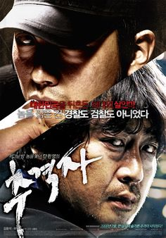 #TheChaser #추격자 8/10