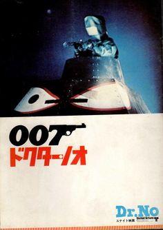 JAMES BOND - DR. NO - Japanese movie program (R1972) - back cover