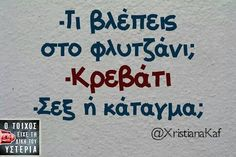Discovered by Find images and videos about greek quotes on We Heart It - the app to get lost in what you love. Funny Greek Quotes, Funny Quotes, Funny Humor, Funny Stuff, General Quotes, Have A Laugh, True Words, Picture Quotes, Best Quotes
