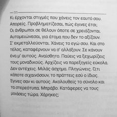 """185 """"Μου αρέσει!"""", 0 σχόλια - Yiannis Politis (@yiannispolitis) στο Instagram Picture Quotes, Love Quotes, Typewriter Series, Qoutes, Quotes Quotes, Greek Quotes, Poetry Quotes, In My Feelings, Relationship Quotes"""