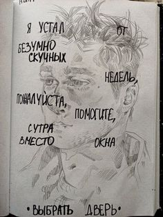Ideas fashion art work artworks for 2019 Russian Quotes, Mood Quotes, Cartoon Art, Quotations, Book Art, Texts, Literature, Thoughts, Writing