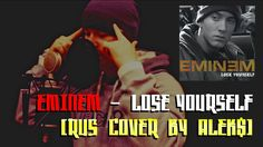 Eminem - Lose Yourself [OST 8 Mile] (NEW 2016 Russian Cover By Alek$)