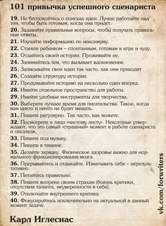101 привычка успешного сценариста от Карла Иглесиаса Writing A Book, Writing Tips, Writing Prompts, Write To Me, Writing Inspiration, My Books, Writer, Novels, Author