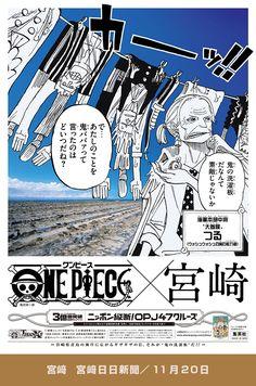 ONE PIECE コミックス累計発行部数3億冊突破記念キャンペーン(宮崎)
