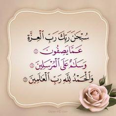 Islamic Phrases, Islamic Messages, Islam Hadith, Allah Islam, Beautiful Islamic Quotes, Islamic Inspirational Quotes, Islamic Images, Islamic Pictures, Images Jumma Mubarak