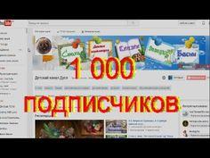 У нас 1 000 подписчиков