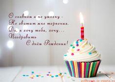 Много зим и много лет. Ты всегда, моя подруга, Подбодришь и дашь совет. Даже если далеко мы, Ты в душе всегда со мной. День рождения твой помню Я без книжки записной.