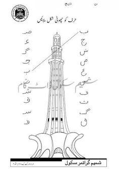 67 Best Urdu images in 2018 | Urdu words, Countertops, Kids worksheets