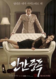 인간중독 #korea #movie
