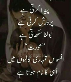 Bitter truth 💔 Ali Quotes, Urdu Quotes, People Quotes, Poetry Quotes, Wisdom Quotes, Quotations, Girly Quotes, Qoutes, Urdu Poetry Romantic