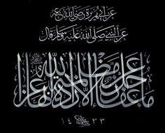 Arabic Font, Arabic Calligraphy Art, Islamic Art, Words, Arabic Calligraphy, Horses