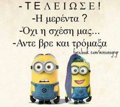 Ουφ ευτυχως...! Funny Pictures With Words, Very Funny Images, Funny Photos, Funny Greek Quotes, Greek Memes, Stupid Funny Memes, Funny Pins, Minion Jokes, Funny Statuses