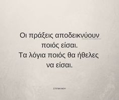 Rap Quotes, Mood Quotes, Life Quotes, Big Words, Greek Words, Meaningful Quotes, Inspirational Quotes, Religion Quotes, Perfection Quotes