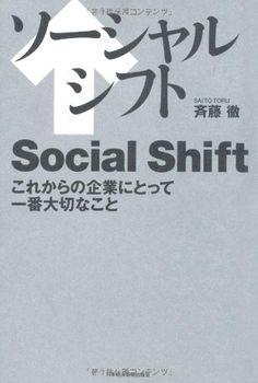 ソーシャルシフト―これからの企業にとって一番大切なこと   斉藤 徹 読了:2015年2月16日