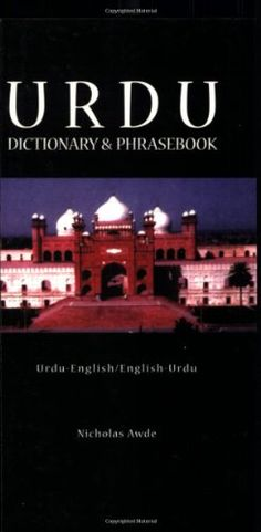 English learning books in urdu