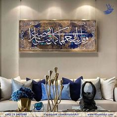 Islamic Decor, Islamic Wall Art, Islamic Paintings, Arabic Calligraphy Art, Framed Wall Art, Corner, Canvas Prints, Wedding Ideas, Living Room