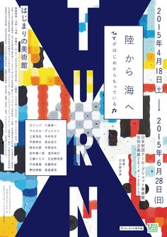 Japanese Exhibition Poster: Turn: Land from the. Japan Graphic Design, Japanese Poster Design, Japan Design, Graphic Design Posters, Graphic Design Typography, Graphic Design Illustration, Graphic Design Inspiration, Dm Poster, Poster Layout