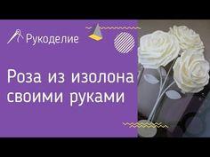 Как сделать розу из изолона. Пошаговая инструкция - YouTube