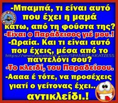 Funny Images, Funny Pictures, Funny Greek Quotes, Bright Side Of Life, Funny Phrases, Wise Quotes, Laughter, Funny Jokes, Lol