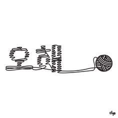 #오해 Typo Design, Word Design, Lettering Design, Branding Design, Graphic Design, Poster Fonts, Typography Poster, Pop Posters, Korean Design