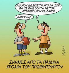 Ποιος τελικά επιτρέπεται να κάνει χιούμορ στην Ελλάδα; | LiFO Funny Photos, Disney Characters, Fictional Characters, Jokes, Lol, Comics, Minions, Funny Stuff, Random