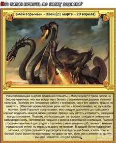 Овен - Змей Горыныч